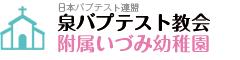 日本バプテスト連盟 泉バプテスト教会|附属いづみ幼稚園