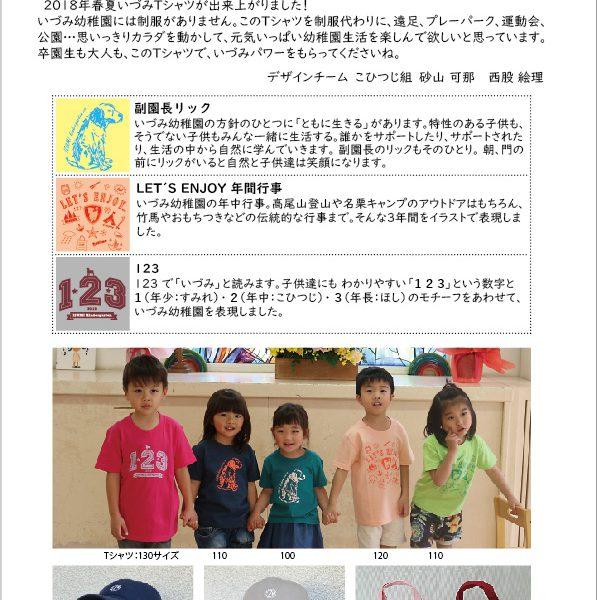 2018いづみTシャツ春夏コレクション